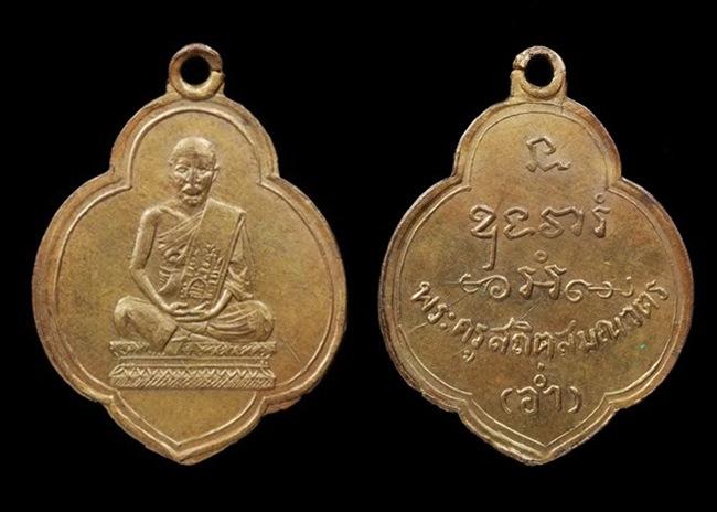 เหรียญหลวงพ่ออ่ำ พุทฺธสโร วัดตลุก รุ่นแรก ปี2467
