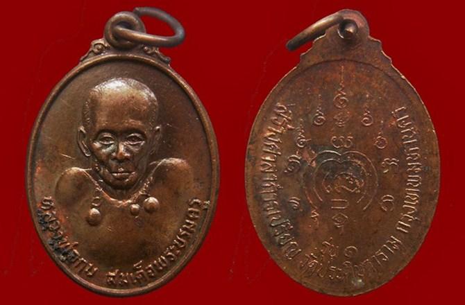 เหรียญหลวงพ่อกบ วัดเขาสาริกา สมเด็จพระบรมครู รุ่น1 ปี2514