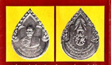 เหรียญสมเด็จพระสังฆราชเจ้า กรมหลวงวชิรญาณวงศ์ ปี 2525