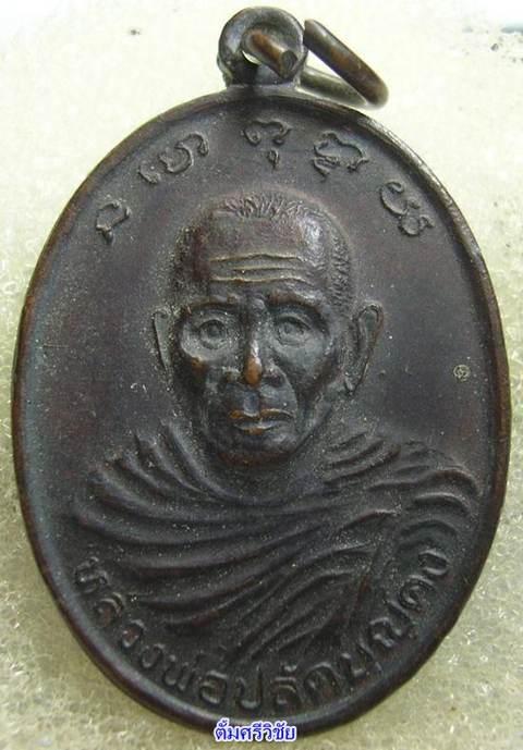 เหรียญพระปลัดบุญคง  วัดศรีสุวรรณาราม จ.นครศรีธรรมราช ปี2537
