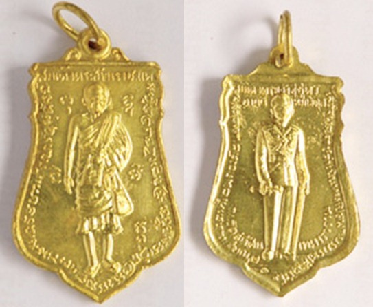 เหรียญสมเด็จพระสังฆราชแพ หลังรัชกาลที่8