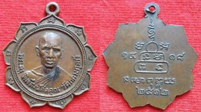 เหรียญพระครูพิพัฒน์ศีลคุณ รุ่นแรก ปี2512