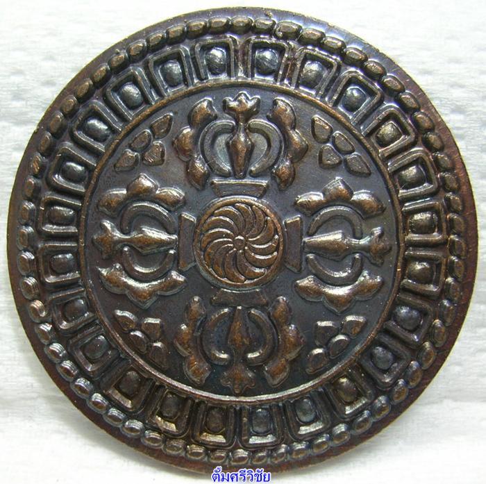 เหรียญดวงตราพลังจักรวาล อ.ประสูติ วัดถ้ำพระพุทธโกษีย์