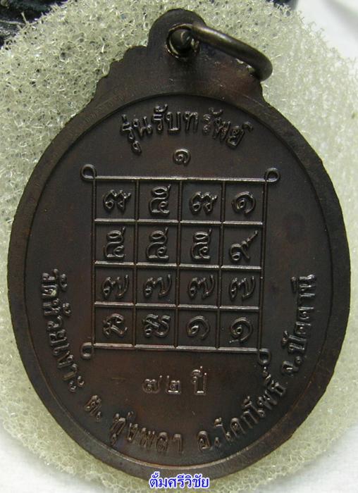 ลองดูครับเหรียญนี้เขียนว่ารับทรัพย์ แต่อักขระยันต์ในช่องตารางจะเป็นขวัญถุงซึ่งเป็นเหรียญกรรมการ