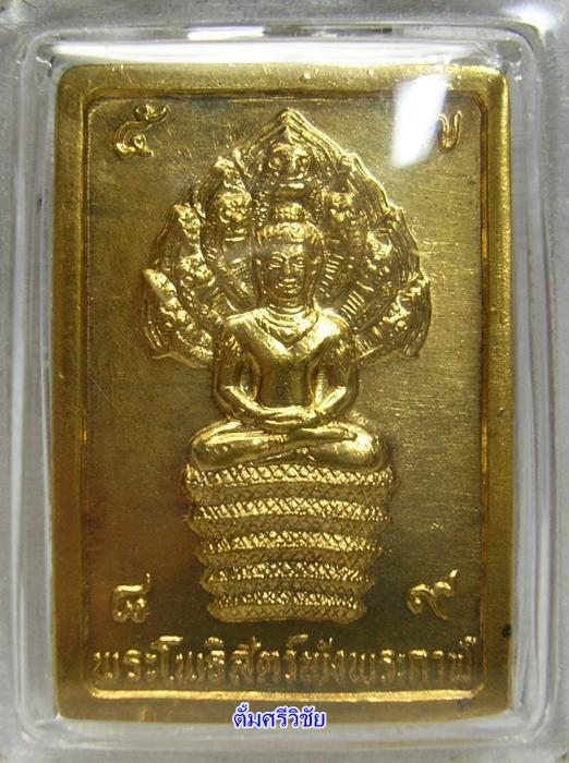 เหรียญแสตมป์ปรก พระโพธิสัตว์พังพระกาฬ ปี32 บล็อกทองคำ