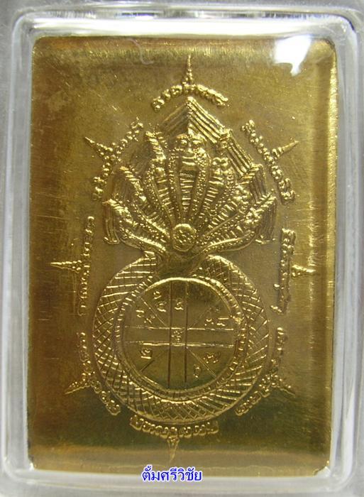เหรียญแสตมป์ปี32 บล็อกทองคำ ด้านหลัง