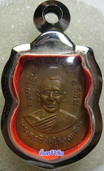 เหรียญหลวงปู่ทวดเสมาเล็ก  07 เนื้อฝาบาตร หลัง