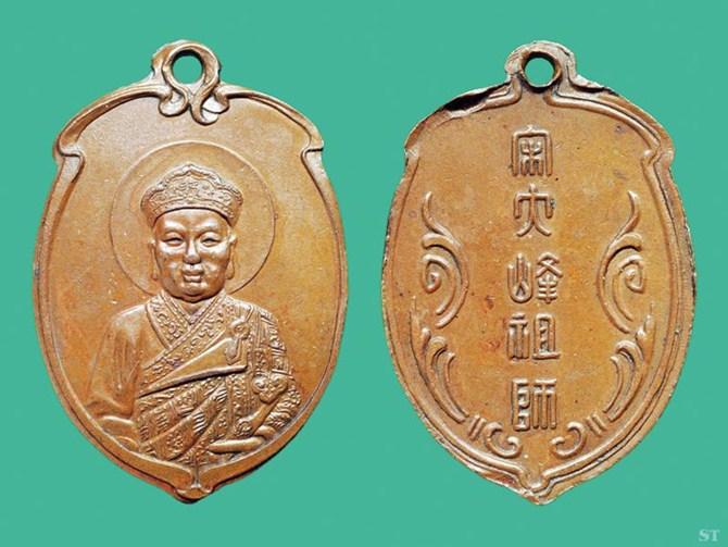 เหรียญไต้ฮงกงรุ่นแรก 2493
