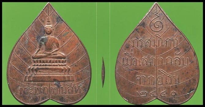 เหรียญพระพุทธชินสีห์ เก่าที่สุดของไทย พระเหรียญพระพุทธเก่า