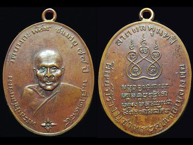 เหรียญหลวงพ่อคง วัดบางกะพ้อม รุ่นแรก ปี2484