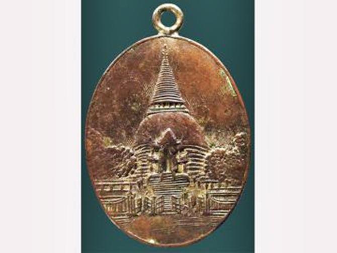 เหรียญวิวองค์พระปฐมเจดีย์ พระธรรมวโรดม วัดพระปฐมเจดีย์