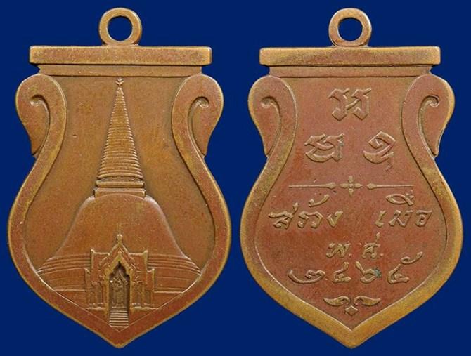 เหรียญองค์พระปฐมเจดีย์รุ่นแรกปี 2465