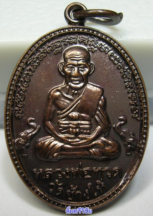 เหรียญหลวงปู่ทวด รุ่นบุญสูง