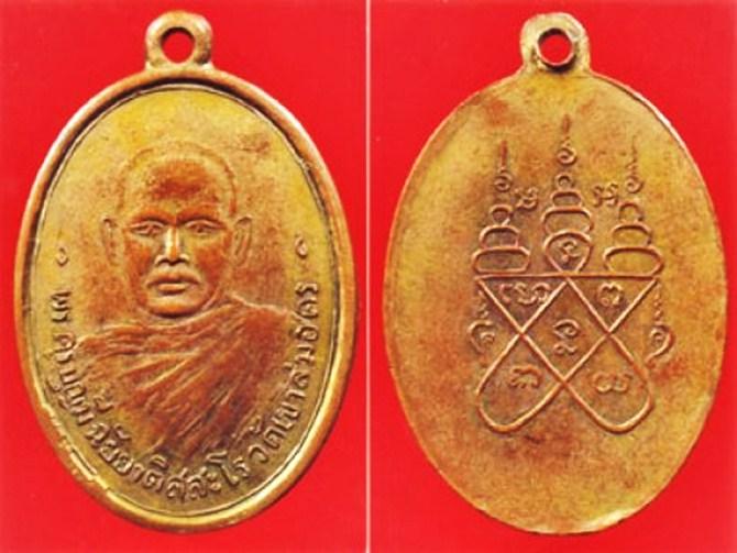 เหรียญหลวงพ่อบุญมี วัดเขาสมอคอน อ.บ้านหมี่ จ.ลพบุรี รุ่นแรก ปี2497