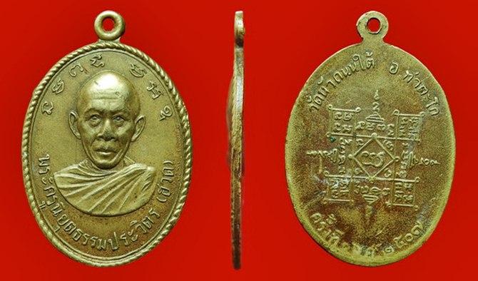 เหรียญรุ่นแรกหลวงพ่อฮวด วัดหัวถนนใต้