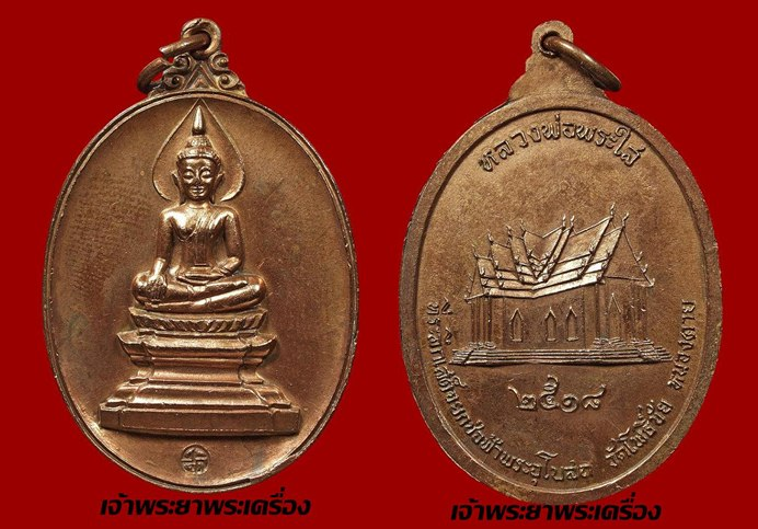 เหรียญหลวงพ่อพระใส วัดโพธิ์ชัย หนองคาย ปี2519