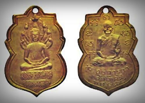 เหรียญหลวงพ่อลา วัดโพธิ์ศรี รุ่นแรก (พระอธิการลา)