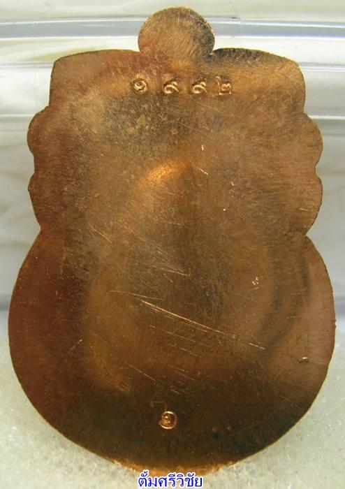เหรียญหลวงปู่ทวด รุ่นสรงน้ำมงคล88 เลข1992