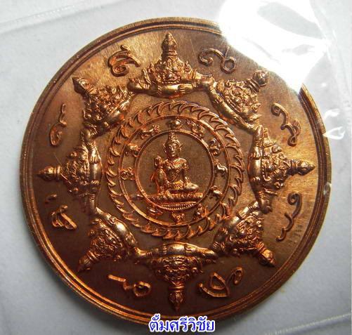 เหรียญพลังจักรวาล เนื้อทองแดง รุ่นชนะมาร ปี47 jatukarm