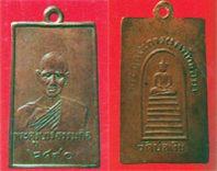 เหรียญหลวงพ่อเทียน วัดโบสถ์ จ.ปทุมธานี