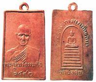 เหรียญหลวงปู่เทียน วัดโบสถ์ รุ่น1 ปี 2490