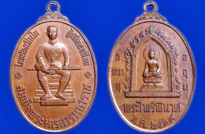 เหรียญพระไพรีพินาศ-สมเด็จพระนเรศวรมหาราช หรือ เหรียญหนึ่งในสยาม ปี19