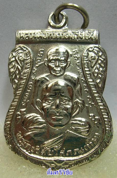 เหรียญหลวงปู่ทวด ขี่คอ ปี11 บล็อคนิยมสุด