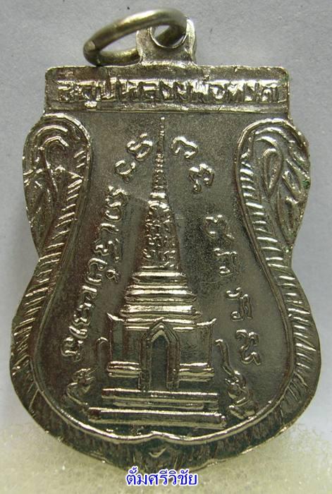 เหรียญหลวงปู่ทวด ขี่คอ ปี11 บล็อคนิยมสุด(หลัง)