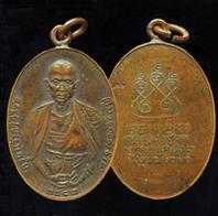 เหรียญครูบาศรีวิชัย รุ่นแรก