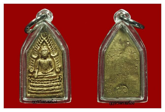 พระพุทธชินราชพิมพ์ห้าเหลี่ยมหลัง มค ๑ ปี2494