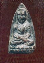 หลวงปู่ทวดหลังเตารีด ปี พ.ศ.2505