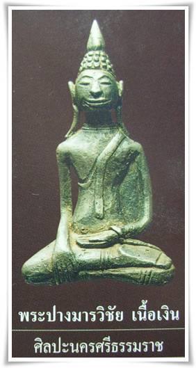 พระปางมารวิชัย เนื้อเงิน ศิลปะนครศรีธรรมราช