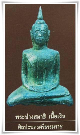 พระปางสมาธิ ศิลปะนครศรีธรรมราช