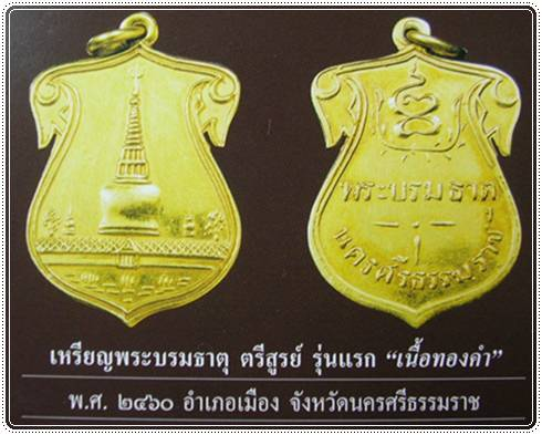 เหรียญพระบรมธาตุ ตรีศูรย์ รุ่นแรก เนื้อทองคำ