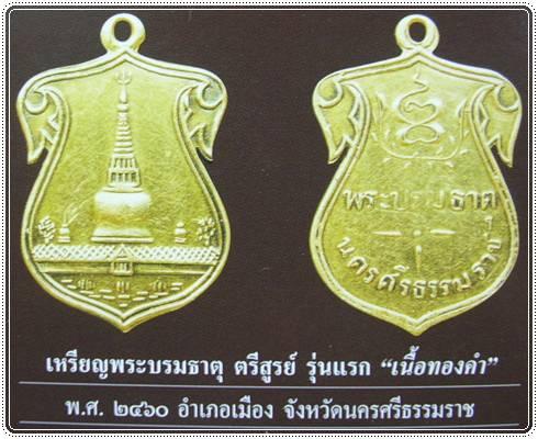 เหรียญพระธาตุ ตรีศูรย์ รุ่นแรก เนื้อทองคำ หน้าหลัง