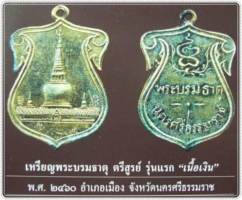 เหรียญพระบรมธาตุ ตรีศูรย์ รุ่นแรก เนื้อเงิน