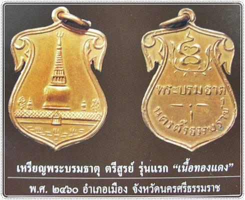 เหรียญพระธาตุ ตรีศูรย์ รุ่นแรก เนื้อทองแดง
