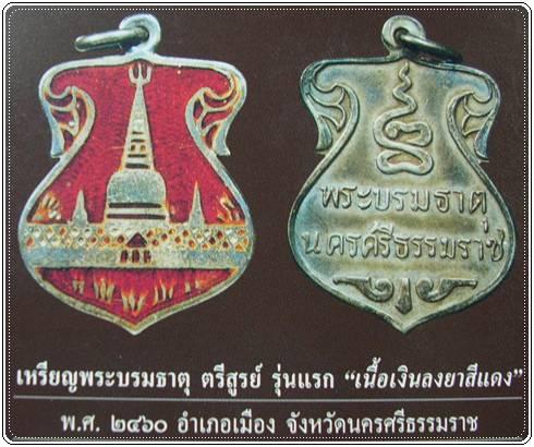 เหรียญพระบรมธาตุ ตรีศูรย์ รุ่นแรก เนื้อเงินลงยา
