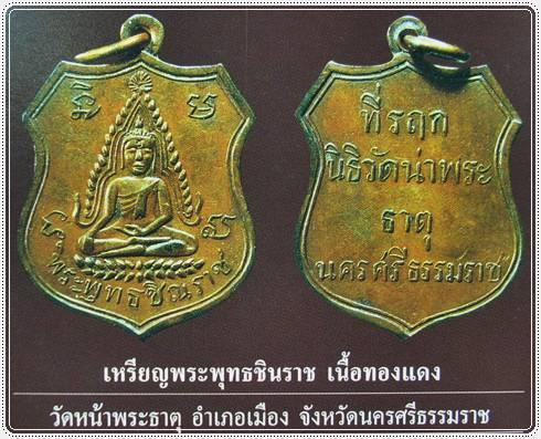 เหรียญพระพุทธชินราช วัดหน้าพระธาตุ