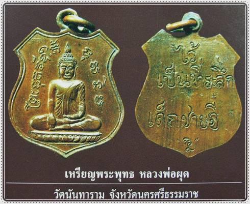 เหรียญพระพุทธหลวงพ่อผุด วัดนันทาราม หลังจาร