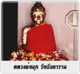 หลวงพ่อผุด พระพุทธรูปหินทรายแดง ศิลปสมัยกรุงศรีอยุธยา