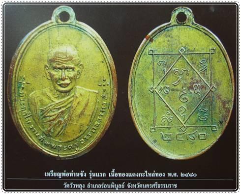 �������ͧ���ͧ��� Nakhon Amulet