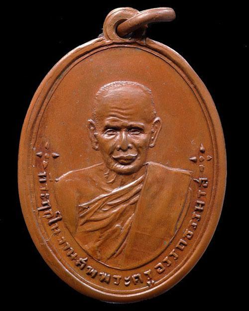 เหรียญพ่อท่านซัง รุ่นแรก (หน้า)