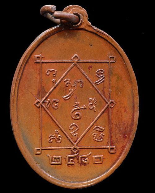 เหรียญพ่อท่านซัง รุ่นแรก (หลัง)