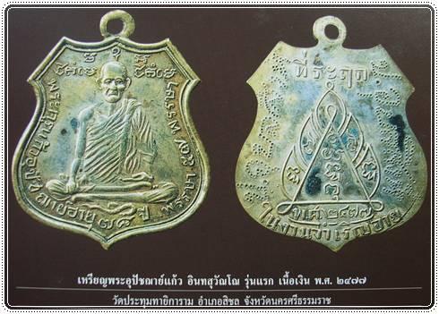 เหรียญพระอุปัชฌาย์แก้ว วัดปทุมยการาม รุ่นแรกเนื้อเงิน