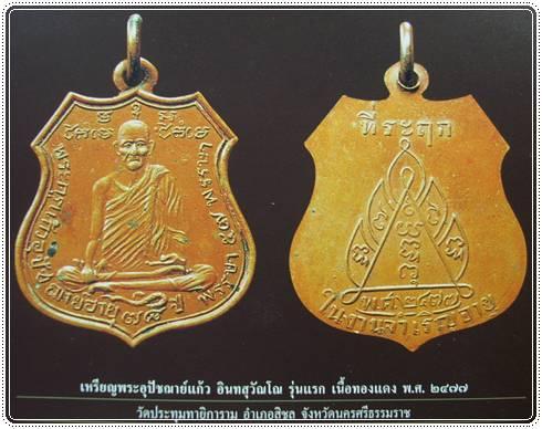 เหรียญพระครูแก้วอุปัชฌาย์ วัดปทุมยการาม รุ่นแรกเนื้อทองแดง