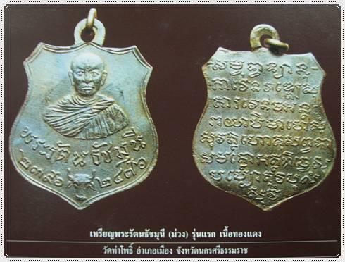 เหรียญพระรัตนธัชมุนี (เจ้าคุณม่วง) รุ่นแรก พ.ศ.2476