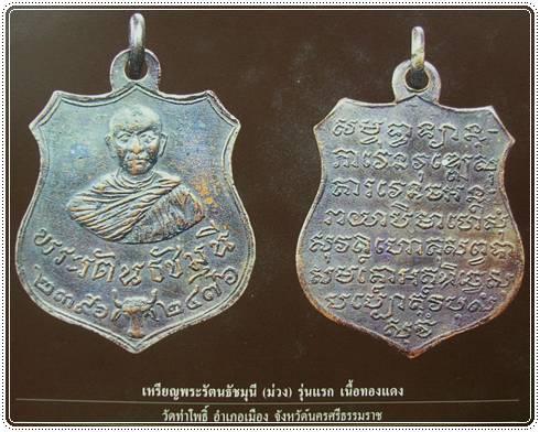เหรียญพระรัตนธัชมุนี (ท่านเจ้าคุณม่วง) รุ่นแรก พ.ศ.2476