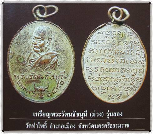 เหรียญพระรัตนธัชมุนี (ท่านเจ้าคุณม่วง) รุ่น2 พ.ศ.2480