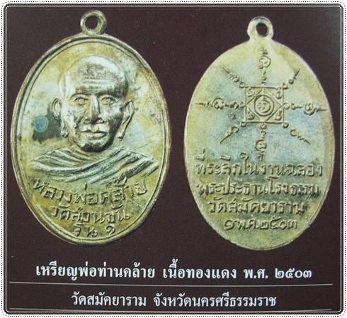 เหรียญหลวงพ่อคล้าย วัดสมัคยาราม ปี 2503